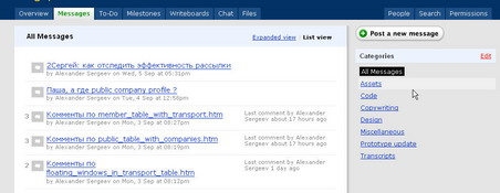 Скриншот Basecamp от Александра Сергеева