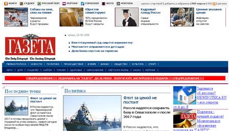 Горизонтальный блок на gzt.ru
