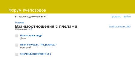 Редизайн форума от Владимира Твердохлебова
