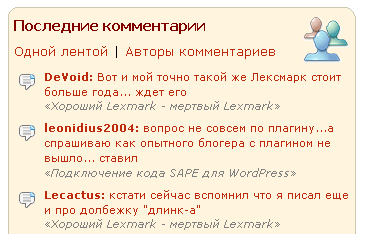 Последние комментарии в Wordpress