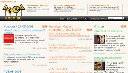 Горизонтальный блок на roem.ru