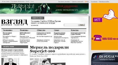 Горизонтальный блок на vz.ru